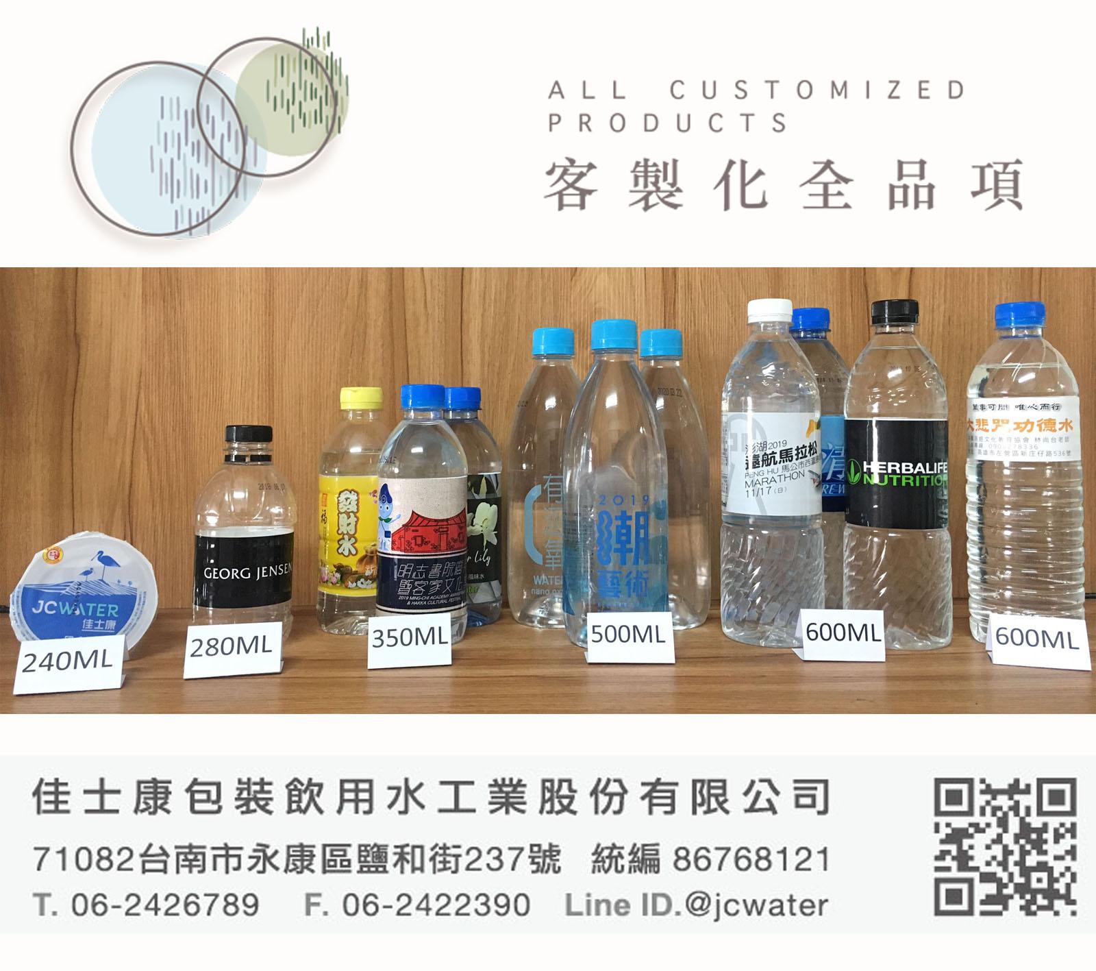 客製化瓶裝水