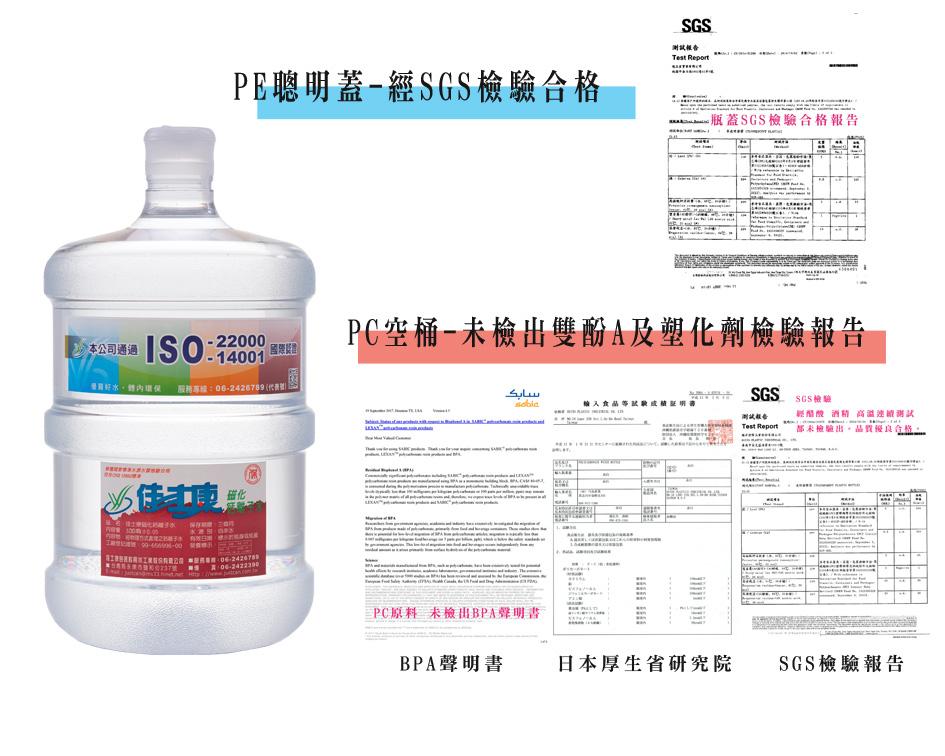 桶裝水容器品質檢驗報告