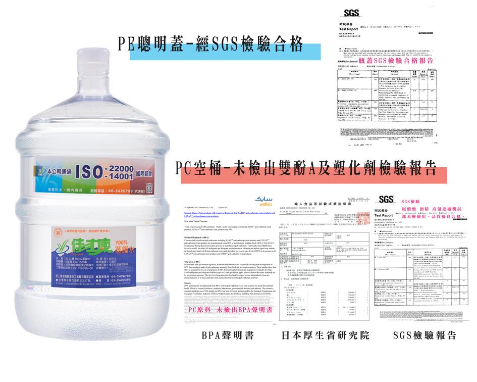 桶裝水檢驗報告