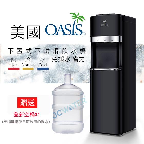 下置式單水源開飲機