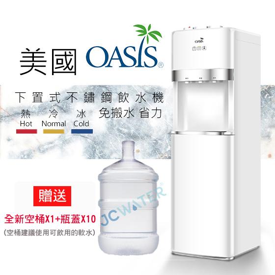 桶裝水專用下置式開飲機