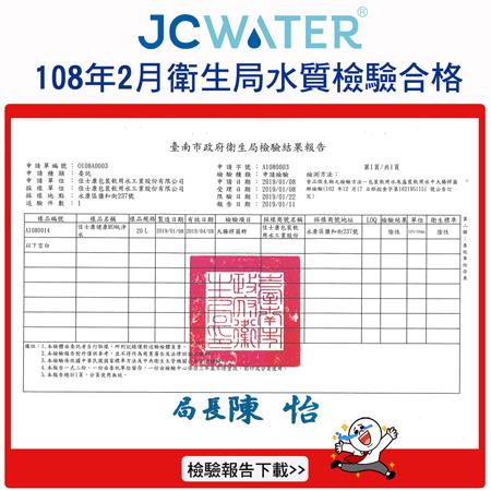 佳士康2月衛生局桶裝水檢驗報告