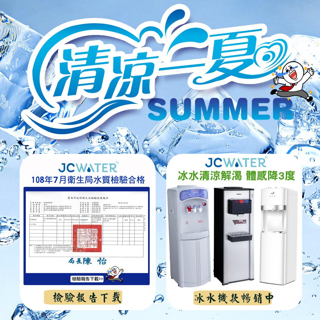 清涼一夏,冰水機款熱賣中