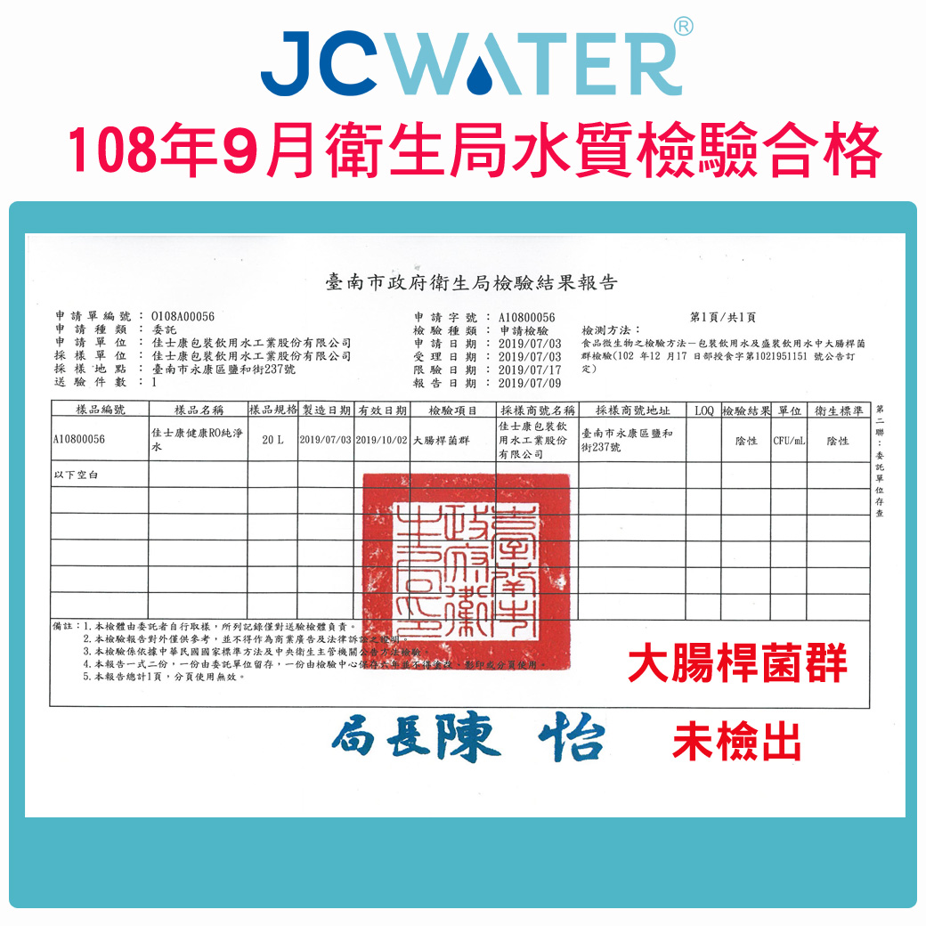 佳士康桶裝水108年9月台南市衛生局水質檢驗