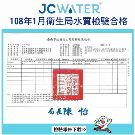 10801台南市衛生局水質檢驗