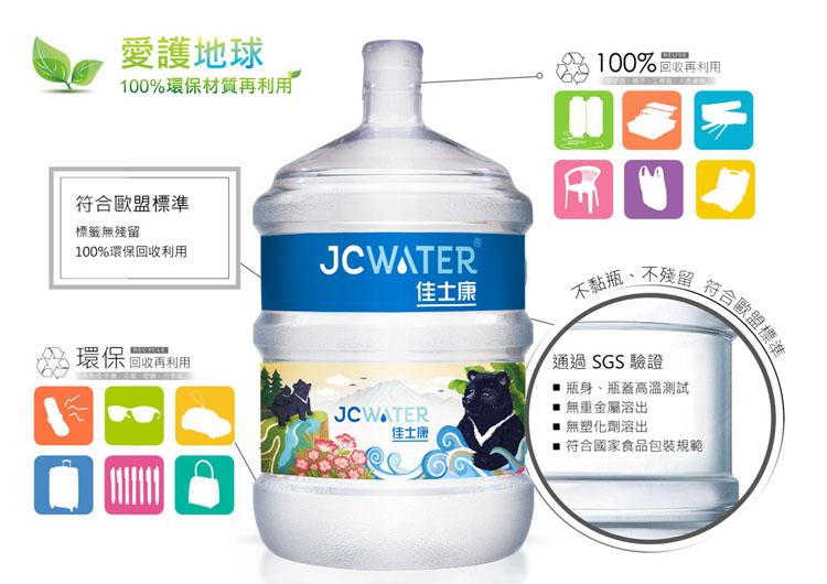 桶裝水容器檢驗 100%環保材質