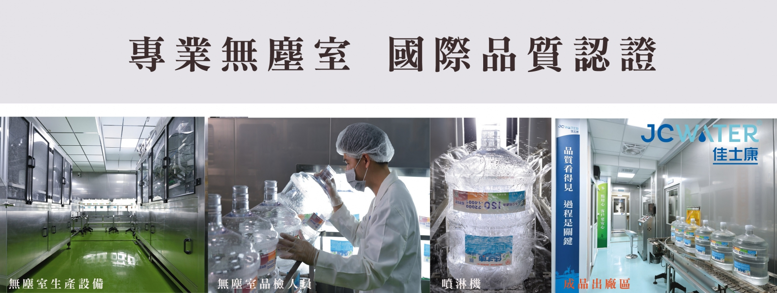 桶裝水 專業無塵室 國際品質認證