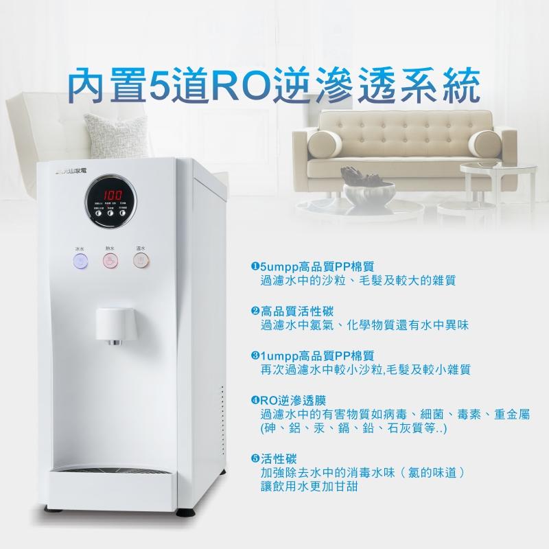 元山飲水機