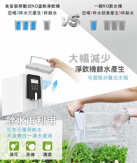 免安裝淨飲機