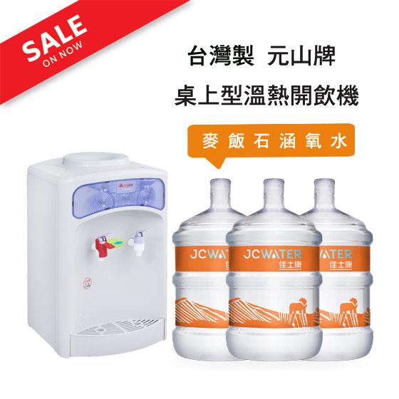 桌上溫熱機 台灣製 元山牌 麥飯石涵氧水