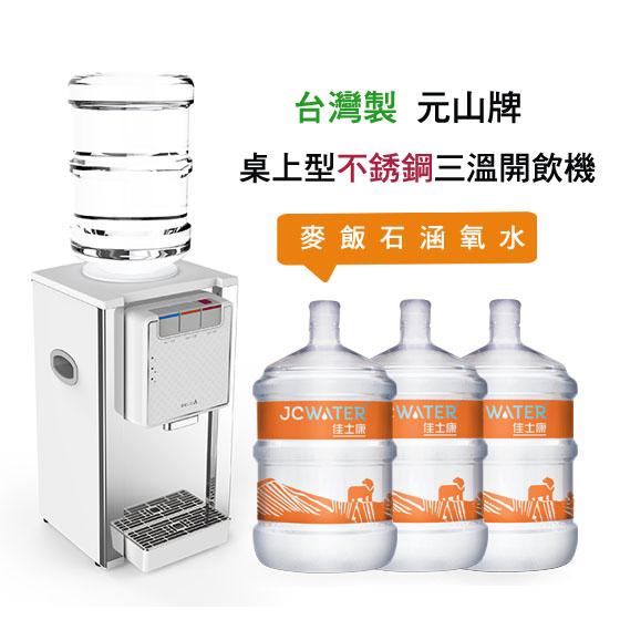桌上不繡鋼三溫飲水機 台灣製 元山牌 麥飯石涵氧水