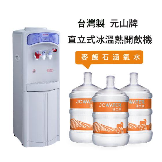 直立冰溫熱機 台灣製 元山牌 麥飯石涵氧水