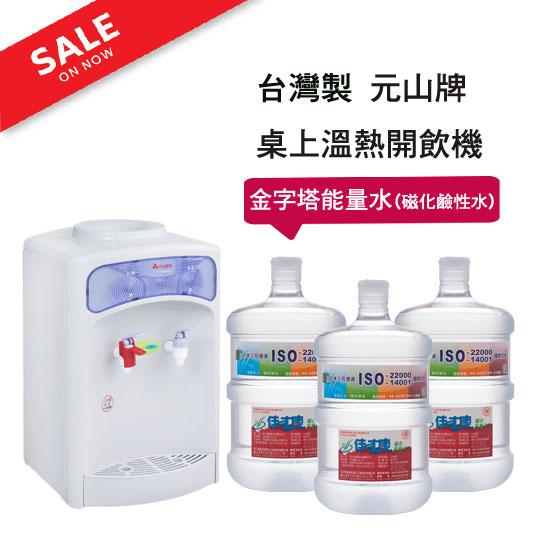 桌上溫熱機 台灣製 元山牌 磁化鹼性水