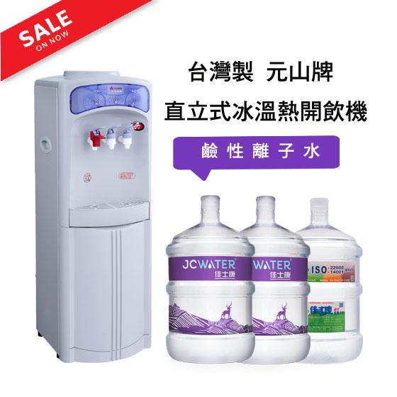 直立冰溫熱機 台灣製 元山牌 鹼性離子水