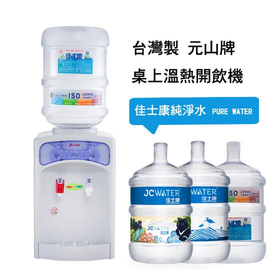 桌上溫熱機飲水機+桶裝水 20桶佳士康純淨水