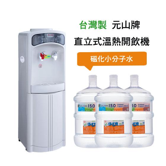 直立溫熱飲水機+桶裝水 磁化小分子水