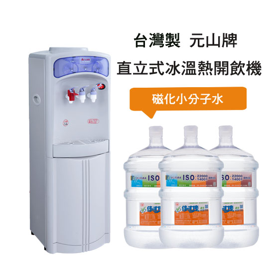 直立三溫飲水機+桶裝水磁化小分子水