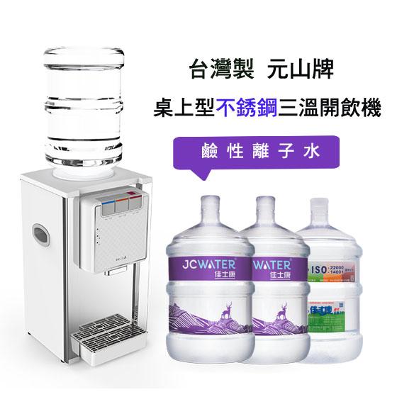 桌上不繡鋼三溫飲水機 台灣製 元山牌 鹼性離子水
