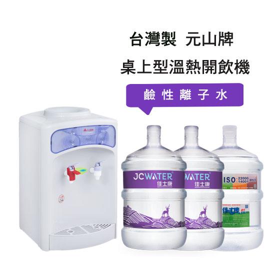 桌上溫熱機 台灣製 元山牌 鹼性離子水