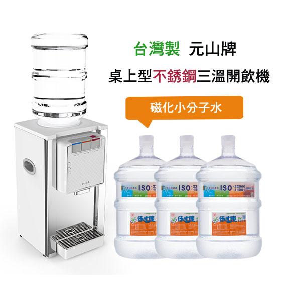 桌上三溫飲水機+桶裝水