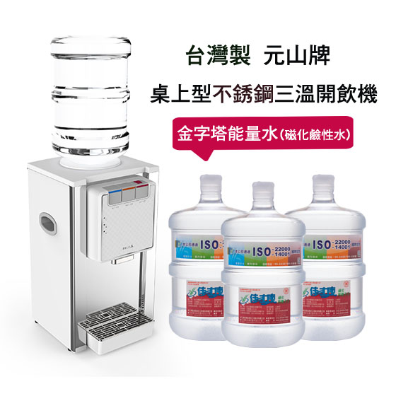 桌上不繡鋼三溫飲水機 台灣製 元山牌 磁化鹼性水