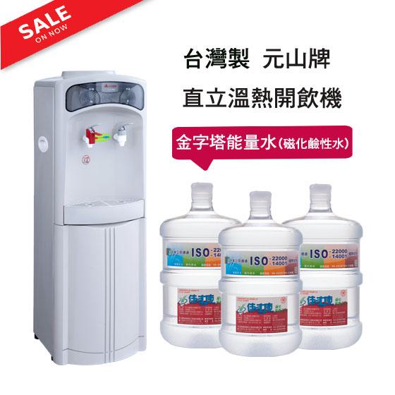元山直立溫熱飲水機+桶裝水 磁化鹼性水20桶