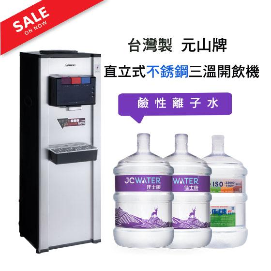 直立三溫飲水機+鹼性離子水 桶裝水20公升