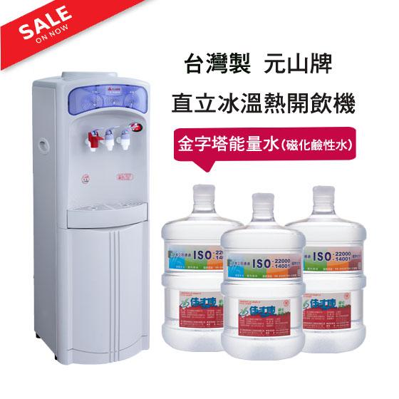 直立冰溫熱機 台灣製 元山牌 桶裝水 磁化鹼性水