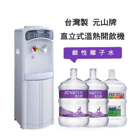 元山直立溫熱飲水機+桶裝水 鹼性離子水20桶