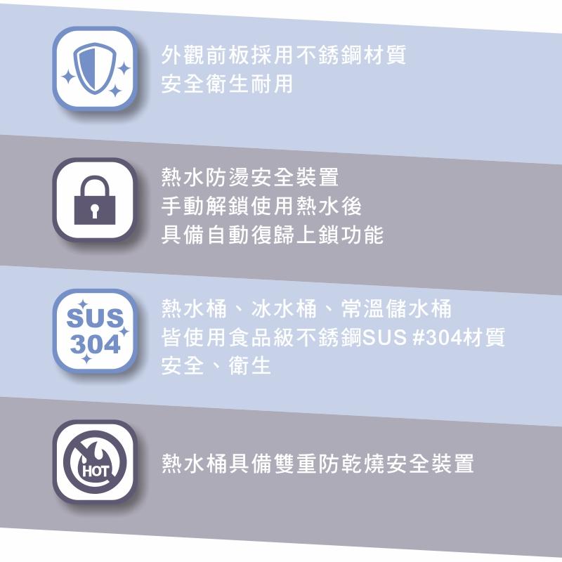 直立不銹鋼三溫飲水機 產品說明