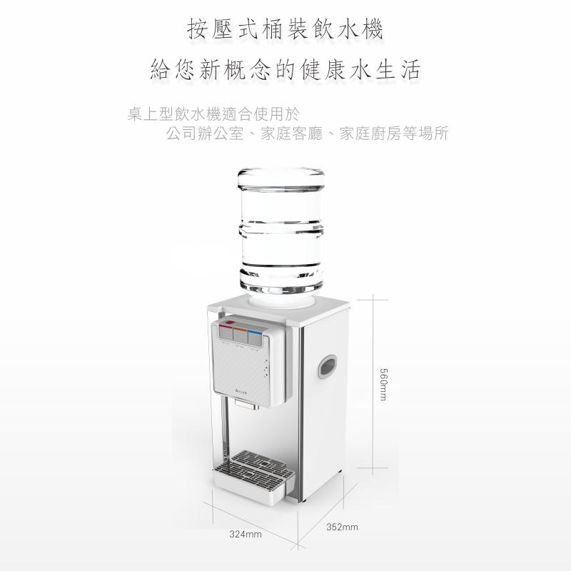 桌上三溫不銹鋼飲水機  桶裝水 鹼性離子水