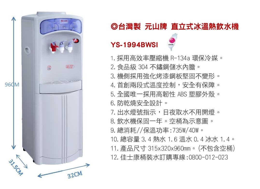 直立冰溫熱飲水機  桶裝水