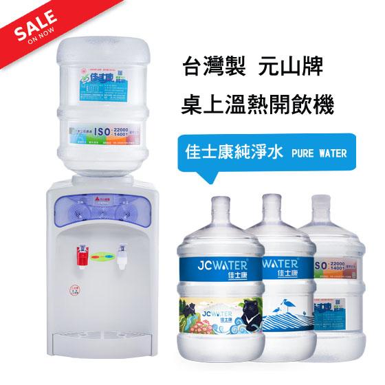 桌上溫熱機 台灣製 元山牌 佳士康桶裝水