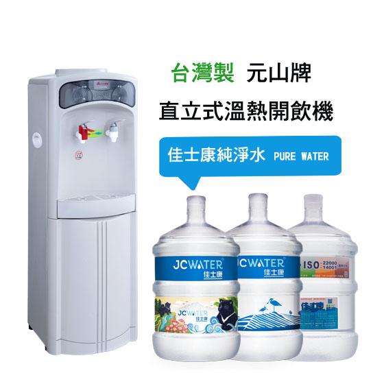 元山直立溫熱飲水機+桶裝水 佳士康純淨水20桶