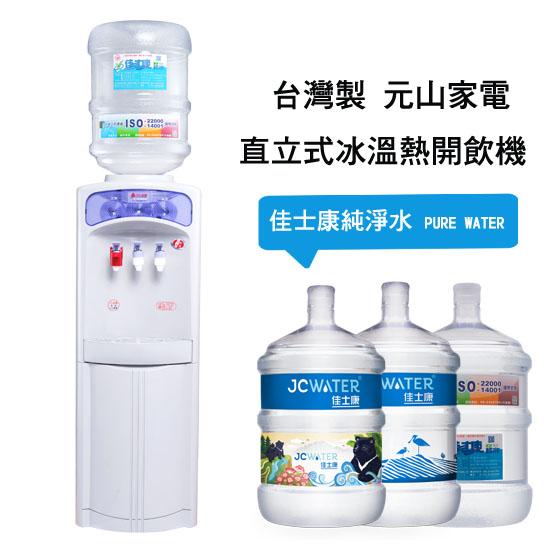 直立冰溫熱機 台灣製 元山牌 佳士康桶裝水