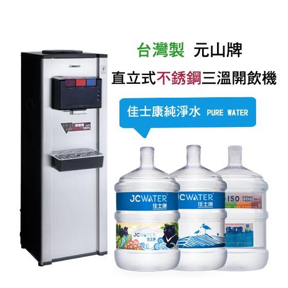 直立不繡鋼三溫飲水機 台灣製 元山牌 佳士康桶裝水