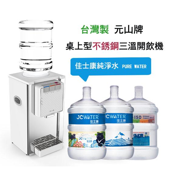 桌上不繡鋼三溫飲水機 台灣製 元山牌 佳士康桶裝水